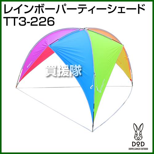 DOD(ディーオーディー) レインボーパーティーシェード TT3-226 [カラー:レインボー ] 【アウトドア スポーツ用品 キャンプ テント タープ DOPPELGANGER OUTDOOR ドッペルギャンガーアウトドア】【おしゃれ おすすめ】[CB99]