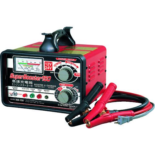 日動工業 セルスターター付 急速充電器 NB-150 12V/24V兼用 【バッテリー 充電 始動 スーパーブースター】【おすすめ】[CB99]
