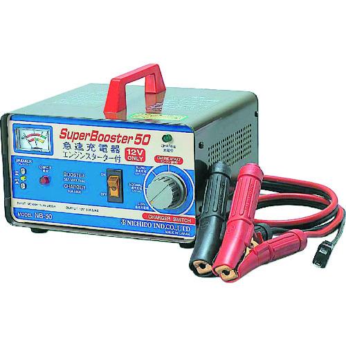 日動工業 セルスターター付 急速充電器 NB-50 12V専用 【バッテリー 充電 始動 スーパーブースター】【おすすめ】[CB99]