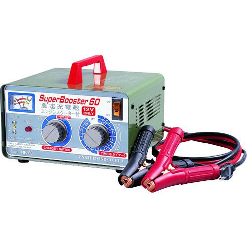 日動工業 セルスターター付 急速充電器 NB-60 12V専用 【バッテリー 充電 始動 スーパーブースター】【おすすめ】[CB99]