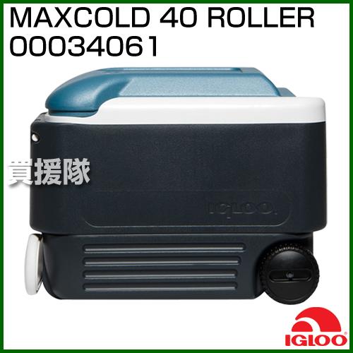 イグルー キャスター付き クーラーボックス マックスコールド 40(約37L) ROLLER【保冷 釣り キャンプ用品 バーベキュー ピクニック アウトドア キャンプ 00034061 igloo】[CB99]【IG-MAXCOLD】