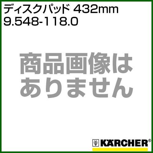 ケルヒャー ディスクパッド 432mm 9.548-118.0 [カラー:ブラウン] 【床洗浄機 アクセサリー 掃除 業務用 オプション 部品 アタッチメント】【おしゃれ おすすめ】[CB99]