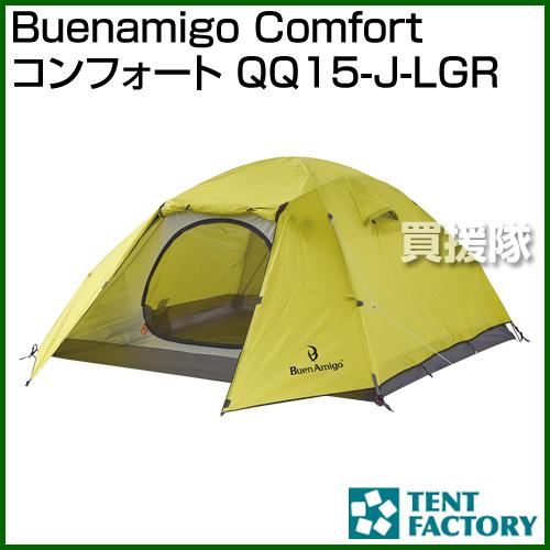 テントファクトリー Buenamigo Comfort(コンフォート) QQ15-J-LGR [カラー:ライトグリーン] 【アウトドア 夏 キャンプ 軽量 コンパクト 収納 ブエンアミーゴ 3~4人用】【おしゃれ おすすめ】[CB99]