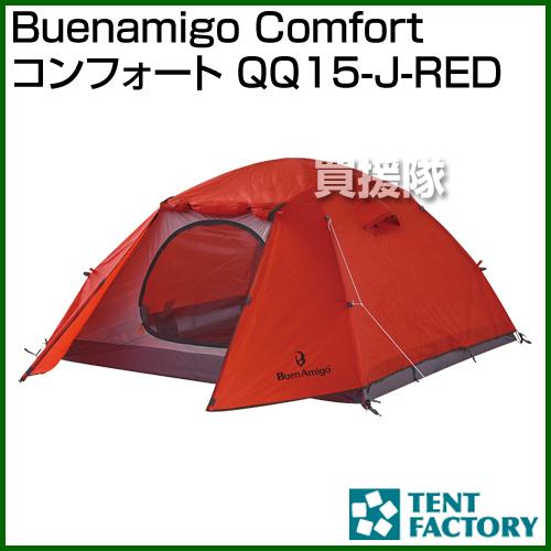 無料配達 テントファクトリー Buenamigo Comfort(コンフォート) QQ15-J-RED コンパクト [カラー:レッド]【アウトドア 夏 キャンプ 夏 キャンプ 軽量 コンパクト 収納 ブエンアミーゴ 3~4人用】【おしゃれ おすすめ】[CB99], サイタマシ:720f5f50 --- portalitab2.dominiotemporario.com