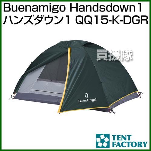 テントファクトリー Buenamigo Handsdown1(ハンズダウン1) QQ15-K-DGR [カラー:ダークグリーン] 【アウトドア 夏 キャンプ 軽量 コンパクト 収納 ブエンアミーゴ 1人用】【おしゃれ おすすめ】[CB99]