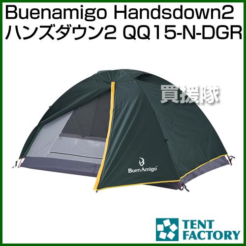 テントファクトリー Buenamigo Handsdown2(ハンズダウン2) QQ15-N-DGR [カラー:ダークグリーン] 【アウトドア 夏 キャンプ 軽量 コンパクト 収納 ブエンアミーゴ 1人用】【おしゃれ おすすめ】[CB99]