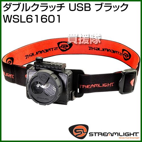 ストリームライト ダブルクラッチ USB ブラック WSL61601 [カラー:ブラック] 【ワーズインク ストリームライト ライト 懐中電灯】【おしゃれ おすすめ】[CB99]