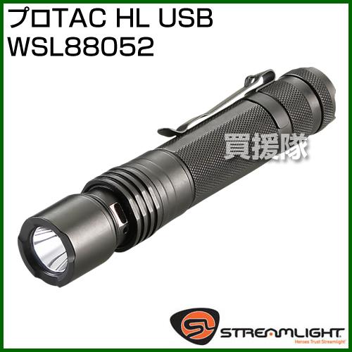 ストリームライト プロTAC HL USB WSL88052 【ワーズインク ストリームライト ライト 懐中電灯】【おしゃれ おすすめ】[CB99]
