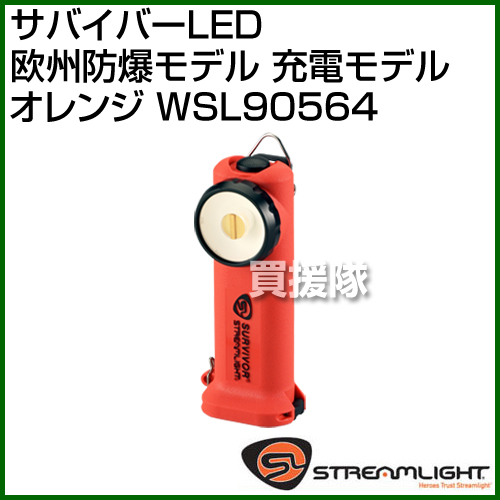 ストリームライト サバイバーLED 欧州防爆モデル 充電モデル WSL90564 [カラー:オレンジ] 【ワーズインク ストリームライト ライト 懐中電灯】【おしゃれ おすすめ】[CB99]