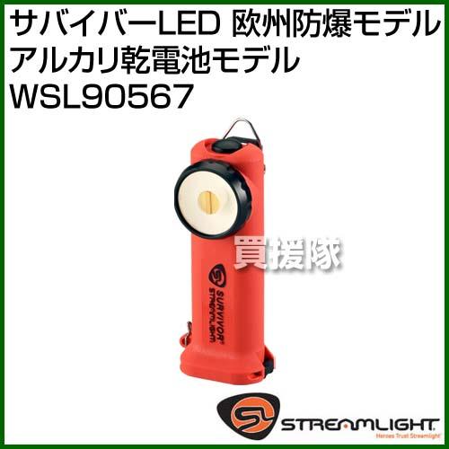 ストリームライト サバイバーLED 欧州防爆モデル アルカリ乾電池モデル WSL90567 [カラー:オレンジ] 【ワーズインク ストリームライト ライト 懐中電灯】【おしゃれ おすすめ】[CB99]