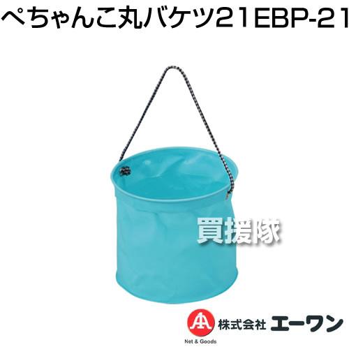 エーワン ぺちゃんこ丸バケツ21 (ライトブルー) EBP-21 [CB99]