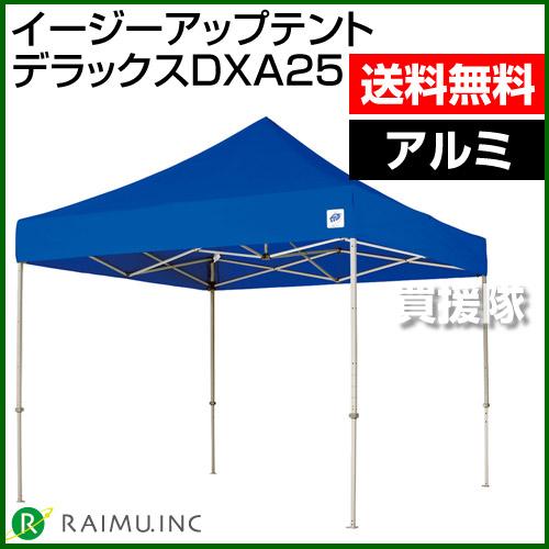 来夢 イージーアップ・テント DXA25【おしゃれ おすすめ】 [CB99]