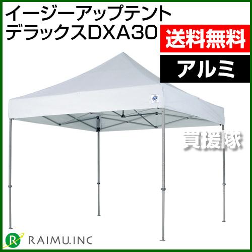 来夢 イージーアップ・テント DXA30【おしゃれ おすすめ】 [CB99]
