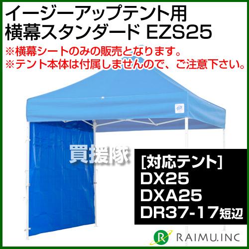 来夢 イージーアップ・テント用 横幕スタンダード EZS25【おしゃれ おすすめ】 [CB99]