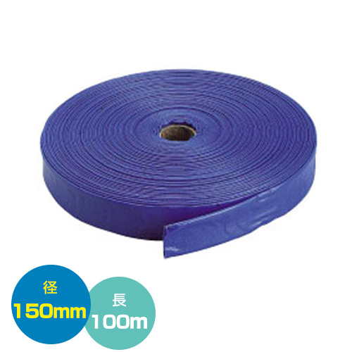 クラレプラスチックス 送水ホース6インチ 150mm×100m【おしゃれ おすすめ】 [CB99]