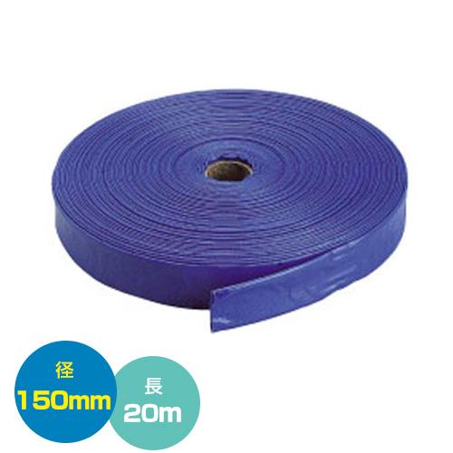 クラレプラスチックス 送水ホース6インチ 150mm×20m【おしゃれ おすすめ】 [CB99]