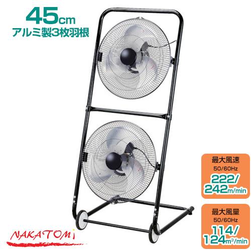 《法人限定》ナカトミ ツインファン [45cm] TF-45V(工場用・業務用扇風機)【おしゃれ おすすめ】 [CB99]