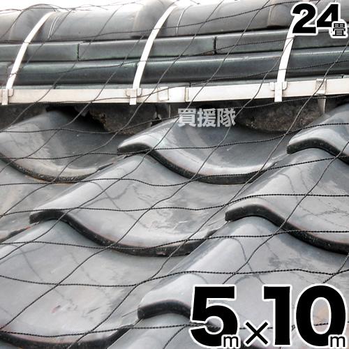 送料無料 台風対策暴風ネット 屋根瓦飛散防止用ネット 24畳 サイズ:5m×10m 家 販売 マイホーム 瓦 屋根瓦 飛散 対策 おしゃれ 防風ネット 強風 防風 全商品オープニング価格 屋根瓦飛散防止ネット 防災 おすすめ 突風 竜巻 台風