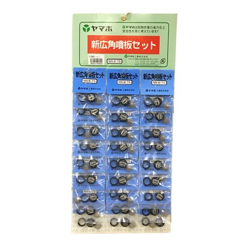 ヤマホ 新広角噴板セット(NN-B-7)(噴口部品)【おしゃれ おすすめ】 [CB99]