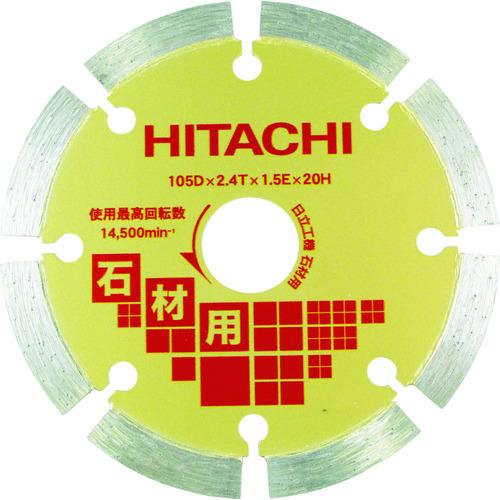 工機ホールディングス(株) HiKOKI ダイヤモンドカッター 105mmX20 (セグメント) 石材用 0032-6536 【DIY 工具 TRUSCO トラスコ 】【おしゃれ おすすめ】[CB99]