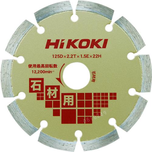 工機ホールディングス(株) HiKOKI ダイヤモンドカッター 125mmX22 (セグメント) 石材用 0032-6537 【DIY 工具 TRUSCO トラスコ 】【おしゃれ おすすめ】[CB99]