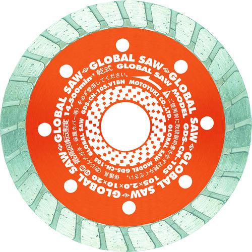 モトユキ グローバルソー コンクリート用 ウェーブタイプ GDS-CN-200 【DIY 工具 TRUSCO トラスコ 】【おしゃれ おすすめ】[CB99]