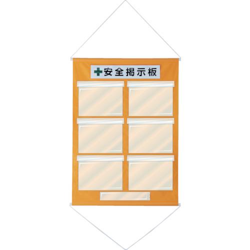 緑十字 工事管理用垂れ幕(フリー掲示板) A4用×6 オレンジ 1075×760 130021 【DIY 工具 TRUSCO トラスコ 】【おしゃれ おすすめ】[CB99]