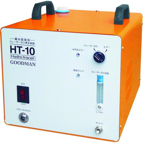 グッドマン 小型ガス造成装置 ハイドロトレーサー HT10 【DIY 工具 TRUSCO トラスコ 】【おしゃれ おすすめ】[CB99]