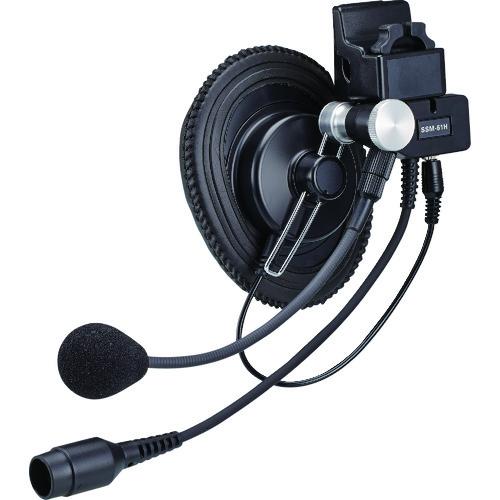 八重洲無線(株) スタンダード ヘルメット取付式ヘッドセット SSM-61H 【DIY 工具 TRUSCO トラスコ 】【おしゃれ おすすめ】[CB99]