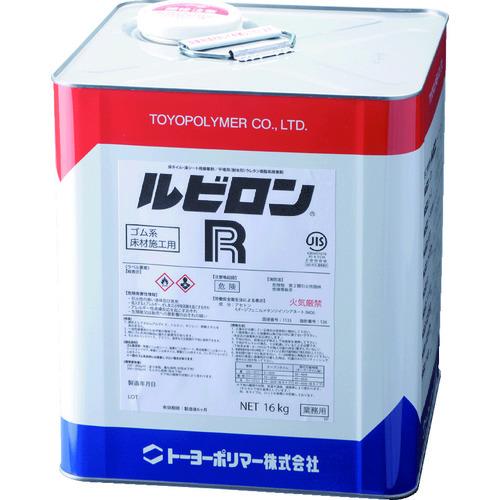 トーヨーポリマー(株) ルビロン R 16kg 2RR-016 【DIY 工具 TRUSCO トラスコ 】【おしゃれ おすすめ】[CB99]