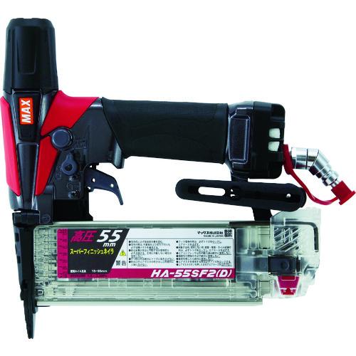 マックス(株) MAX 高圧フィニッシュネイラ 15~55mm HA-55SF2(D) 【DIY 工具 TRUSCO トラスコ 】【おしゃれ おすすめ】[CB99]