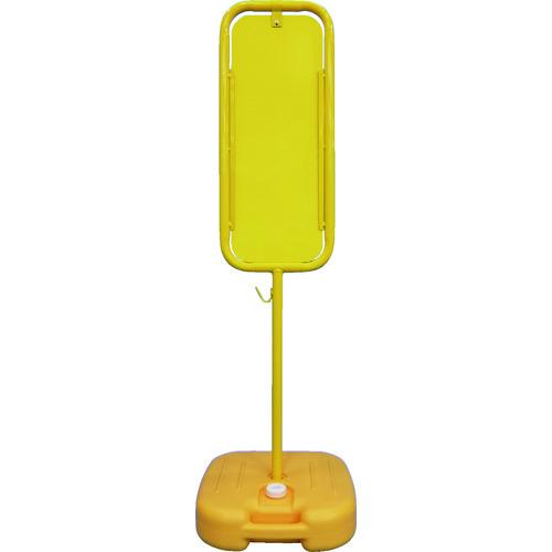 緑十字 サインスタンドSP 黄無地タイプ 注水台付 高さ1250mm 114132 【DIY 工具 TRUSCO トラスコ 】【おしゃれ おすすめ】[CB99]