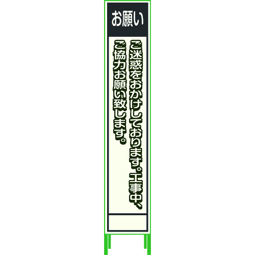 グリーンクロス プリズム反射蓄光SL立看板ハーフ お願い HPSL‐6 1102180615HPSL-6 【DIY 工具 TRUSCO トラスコ 】【おしゃれ おすすめ】[CB99]