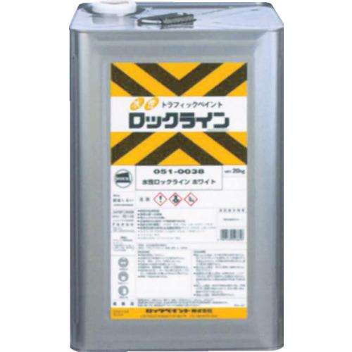 ロック 水性ロックライン ホワイト 20KG 051-0038-01 【DIY 工具 TRUSCO トラスコ 】【おしゃれ おすすめ】[CB99]