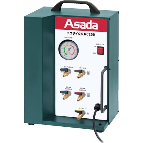 アサダ エコサイクルRC200 ES950 【DIY 工具 TRUSCO トラスコ 】【おしゃれ おすすめ】[CB99]