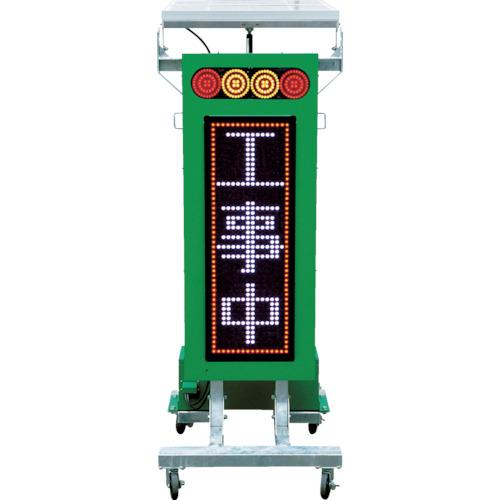 グリーンクロス ソーラー式フルカラーメッセージボード CMF‐330SVC 1110-6002-00 【DIY 工具 TRUSCO トラスコ 】【おしゃれ おすすめ】[CB99]