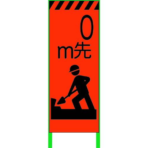 グリーンクロス 蛍光オレンジ高輝度 工事看板 0m先準備 1102103201 【DIY 工具 TRUSCO トラスコ 】【おしゃれ おすすめ】[CB99]