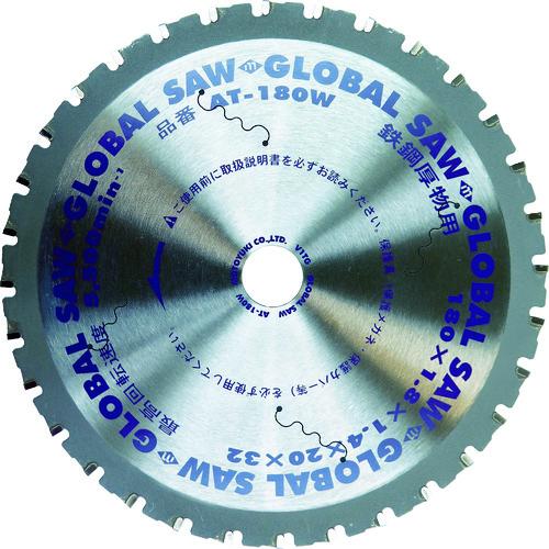 モトユキ 厚物鉄鋼用チップソー AT-180W 【DIY 工具 TRUSCO トラスコ 】【おしゃれ おすすめ】[CB99]