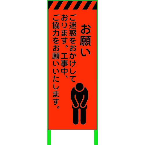グリーンクロス 蛍光オレンジ高輝度 工事看板 お願い 1102104201 【DIY 工具 TRUSCO トラスコ 】【おしゃれ おすすめ】[CB99]