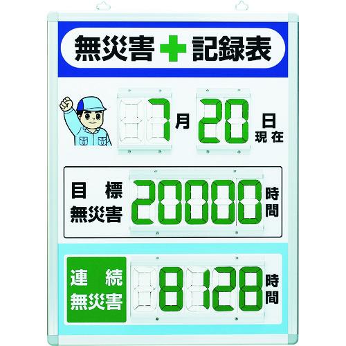 ユニット デジタル無災害記録表 縦型 867-402 【DIY 工具 TRUSCO トラスコ 】【おしゃれ おすすめ】[CB99]