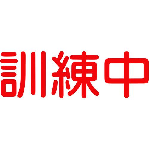 グリーンクロス ジェイバリケード専用標示板 「訓練中」 6300000025 【DIY 工具 TRUSCO トラスコ 】【おしゃれ おすすめ】[CB99]