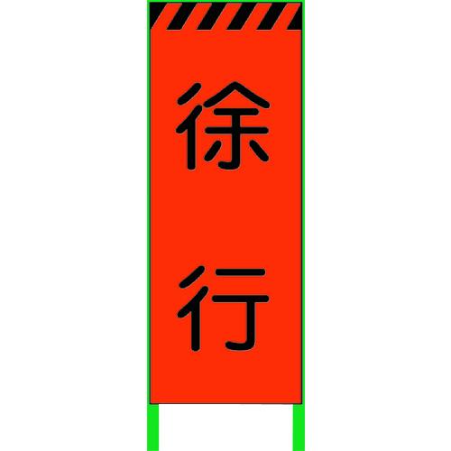 グリーンクロス 蛍光オレンジ高輝度 工事看板 徐行 1102102601 【DIY 工具 TRUSCO トラスコ 】【おしゃれ おすすめ】[CB99]