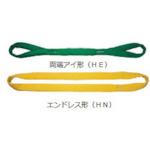 大洋 インカラウンドスリング HN-W050 5T×2M INKHN5X2 【DIY 工具 TRUSCO トラスコ 】【おしゃれ おすすめ】[CB99]