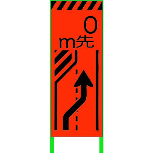 グリーンクロス 蛍光オレンジ高輝度 工事看板 車線減右矢 1102103801 【DIY 工具 TRUSCO トラスコ 】【おしゃれ おすすめ】[CB99]