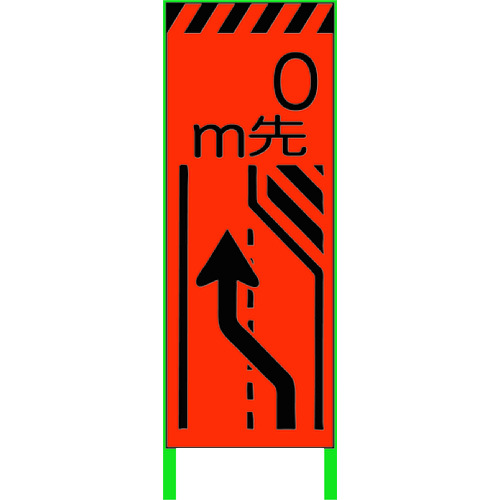 グリーンクロス 蛍光オレンジ高輝度 工事看板 車線減左矢 1102103901 【DIY 工具 TRUSCO トラスコ 】【おしゃれ おすすめ】[CB99]