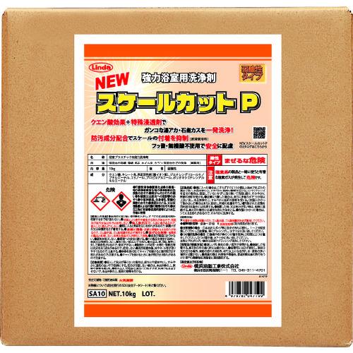 横浜油脂工業(株) Linda NEWスケールカットP 10kg SA10 【DIY 工具 TRUSCO トラスコ 】【おしゃれ おすすめ】[CB99]