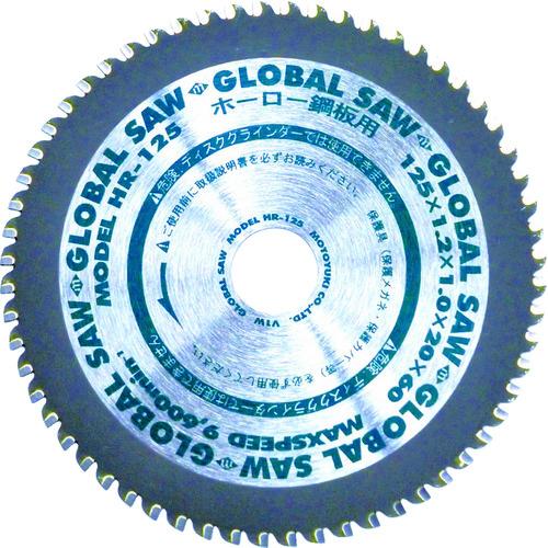 モトユキ グローバルソーホーロー鋼板用 HR-125 【DIY 工具 TRUSCO トラスコ 】【おしゃれ おすすめ】[CB99]