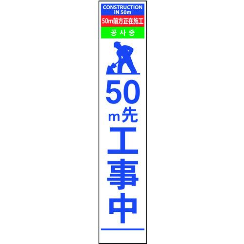 グリーンクロス 4ヶ国語ハーフ275看板 反射 50m先工事中 6300000573 【DIY 工具 TRUSCO トラスコ 】【おしゃれ おすすめ】[CB99]