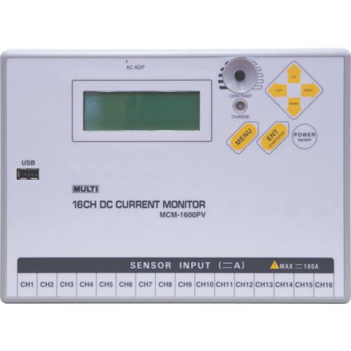 マルチ 直流回路 16ch電流モニター MCM-1600PV 【DIY 工具 TRUSCO トラスコ 】【おしゃれ おすすめ】[CB99]