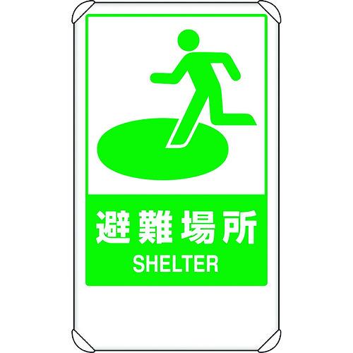 ユニット 反射表示板 避難場所 平リブ付 824-75B 【DIY 工具 TRUSCO トラスコ 】【おしゃれ おすすめ】[CB99]